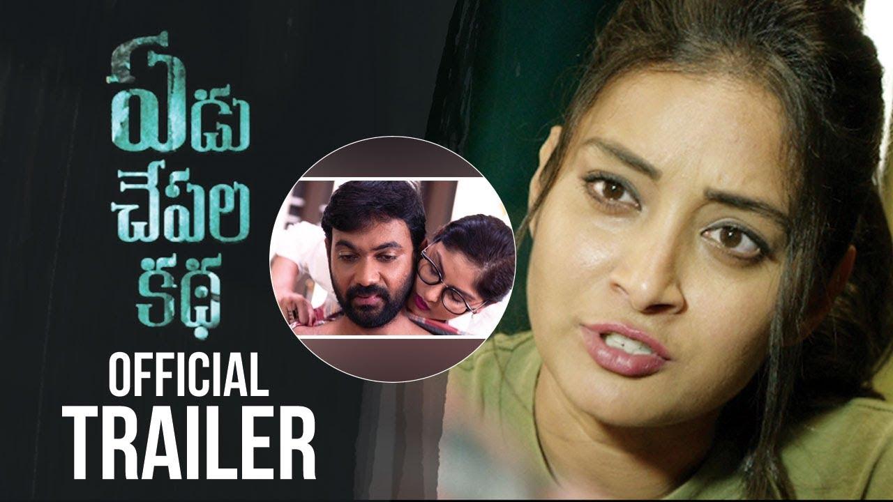 Download Yedu Chepala Katha Official Trailer | Abhishek Reddy | Big Boss Bhanu