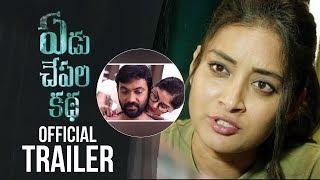 Yedu Chepala Katha Official Trailer | Abhishek Reddy | Big Boss Bhanu