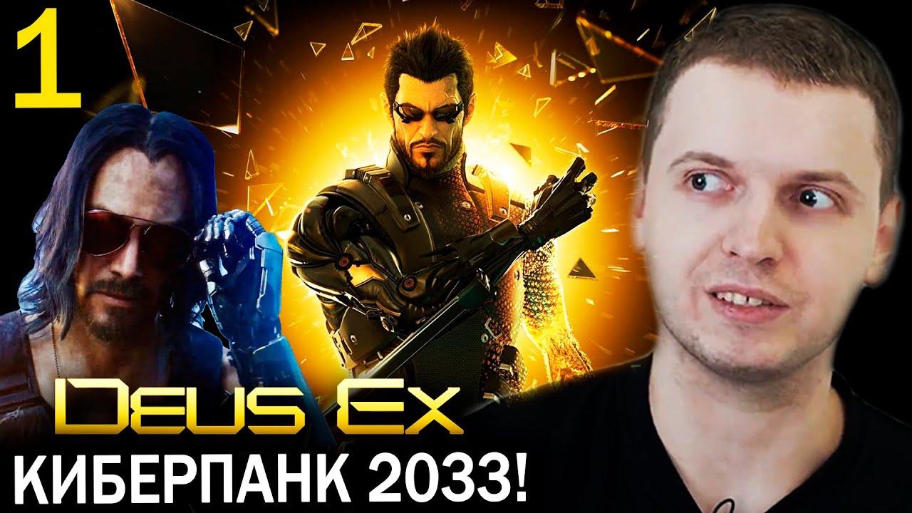 РОДИТЕЛЬ КИБЕРПАНКА 2077? DEUS EX: Human Revolution прохождение (часть 1)