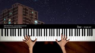 Gambar cover 의사요한 Doctor John OST : Star | 피아노 커버 Piano cover