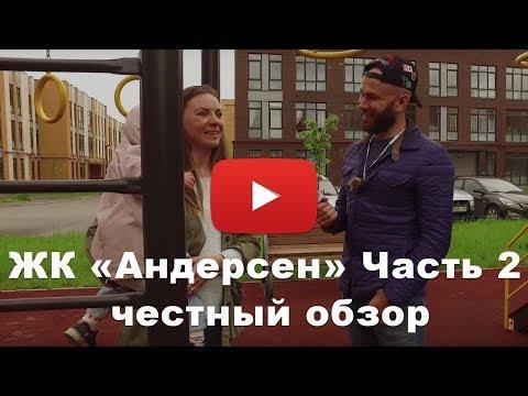 """Обзор ЖК «Андерсен» от застройщика """"Десна-Лэнд"""" часть 2"""