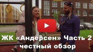видео Новостройки в Десне от 2.8 млн руб за квартиру от застройщика
