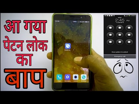 Pattern lock it is old security. Update Latest Android security, secret app lock for Android, Update