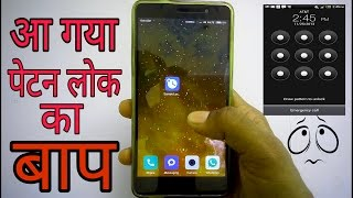 Pattern lock it is Old Security |Update Latest Android Security Secret App lock For Android | Update