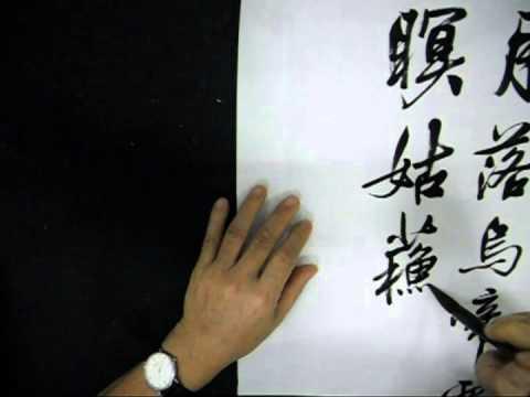 郭春甫書法Chinese Calligraphy Master24,行書大字「張繼《楓橋夜泊》」ok
