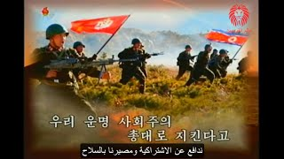 أغنية كورية شمالية - يقول سادة هذه الأرض