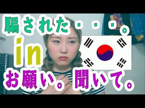 【必見。】韓国で本当にあった怖い話。韓国に行く前に必ず見ておいてね。体験談。