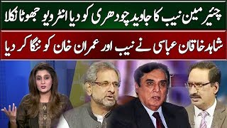 Journalist Javed Ch Exposed Chairman Nab Infront of Media | Se…