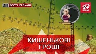 15 сантиметрів Путіна, Вєсті Кремля, 15 січня 2019