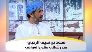 محمد بن سيف الرحبي - مبدع عُماني متنوع المواهب