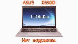 видео Не заряжается ноутбук Asus X550L ~ сервисный центр Asus
