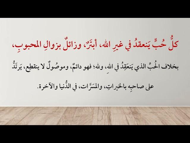 حِكَم وفوائد مقتبسة من كلمات لأبي بصير الطرطوسي، عبد المنعم مصطفى حليمة 30