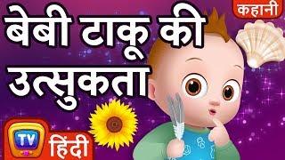 बेबी टाकू की उत्सुकता (Baby Taku's Curiosity) - Hindi Kahaniya - ChuChu TV Hindi Moral Stories