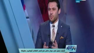 قصر الكلام |أحمد حسن  هناك اكثر من 100 محامى متضامن معى من أهل المنيا عند تقديم بلاغى