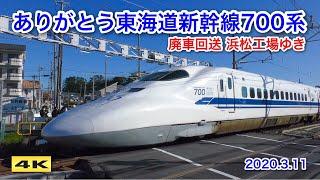 ありがとう東海道新幹線700系 廃車回送 浜松工場ゆき【4K】