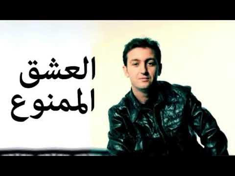3a9il l3ach9 lmamnou3