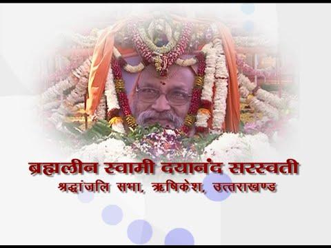 Swami Dayananda Saraswati Shradhanjali Sabha at Rishikesh, Uttarakhand | 8-10-2015