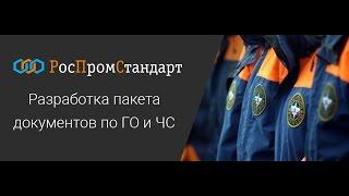 Разработка пакета документов по ГО и ЧС - РосПромСтандарт