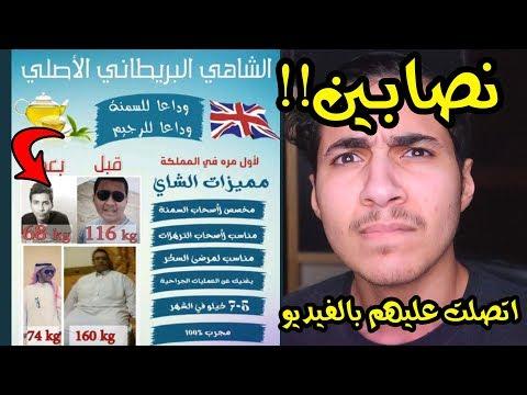 حطوا صورتي على اعلان شاهي تخسيس بدون علمي واتصلت عليهم !!