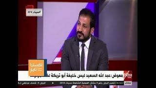اكسترا تايم| سيد معوض: موقف غالي من المنتخب محسوم.. ولن نتدخل