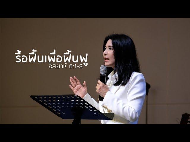 คำเทศนา รื้อฟื้นเพื่อฟื้นฟู (อิสยาห์ 6:1-8)