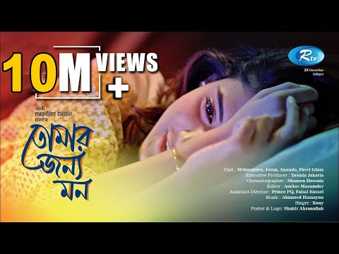 Tomar Jonno Mon | Mehazabien | Jovan | Popular Bangla Natok 2017 | Rtv