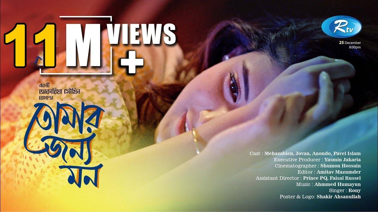 Tomar Jonno Mon | তোমার জন্য মন | Mehazabien | Jovan | Rtv Drama Special