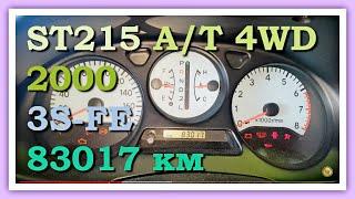 Контрактный двигатель Япония TOYOTA CALDINA / Тойота Калдина / ST215 A/T 4WD 2000 3S-FE 7994519