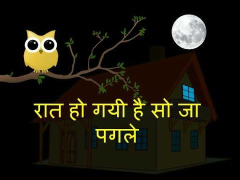 Funny goodnight images in hindi
