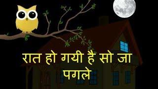 So ja pagle | Raat ho gayi hai soja pagle| mad song| goodnight wish| funny hindi song