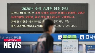 Korail Chuseok train tickets on sale for 2 days, only phone or online booking accepted