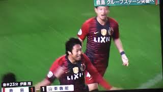 AFCチャンピオンズリーグ!鹿島アントラーズvs山東魯能.