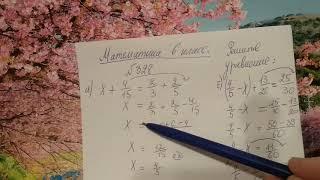 328 математика 6 класс. Решите уравнение. Сложение и вычитание дробей с разными знаменателями