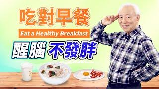 不想堆脂肪「這時間」吃早餐1碗「可加料米粥」電力滿格不發胖「2種早餐肉」不可常吃致癌風險高。有甲狀腺腫、冷底美眉們記得要避開「3種冷食」胡乃文開講Dr.HU_44