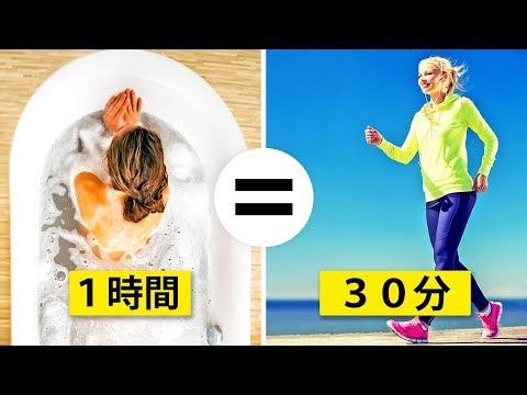 超がつく怠け者が痩せる為の9つの方法