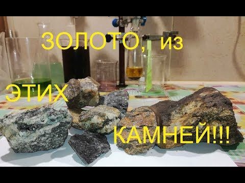 Золото из камней (концентрат). Gold from stones (concentrate)