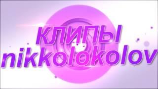 канал youtube | russian music | русские клипы | музыкальные клипы | музыка для души | top | trailer