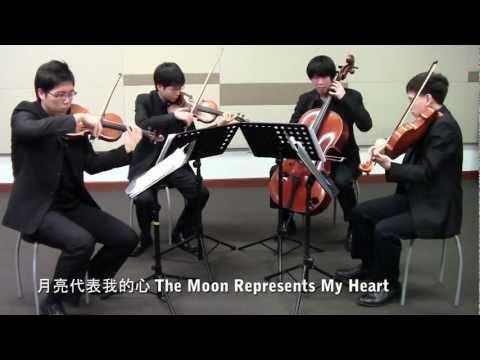 月亮代表我的心 The Moon Represents My Heart (Singapore String Quartet)
