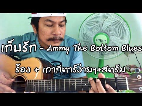Photo of คอร์ด เพลง เก็บ รัก – เก็บรัก – Ammy The Bottom Blues [cover] by ชิน นักดนตรี