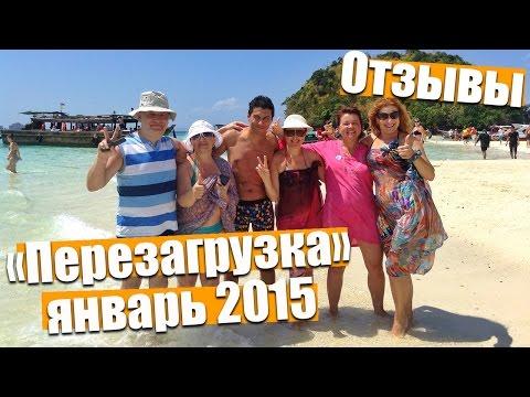 Тур Самуи - Краби с Максимом Шаинским, февраль 2015 - отзывы участников