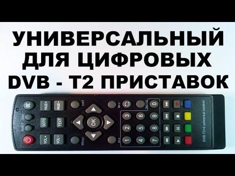 Как настроить универсальный пульт для цифровой приставки dvb t2