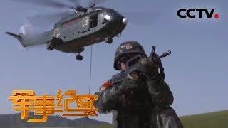 《军事纪实》 20190617 砺剑天山  CCTV军事
