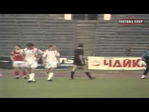 18 Тур Чемпионат СССР 1991 Спартак Москва-Спартак Владикавказ 2-1