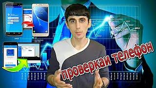 ТАФТИШИ ТЕЛЕФОН ВА КОМПЬЮТЕР