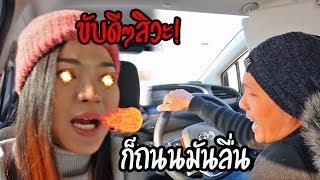 ขับรถในญี่ปุ่นครั้งแรก ลื่นหิมะ รถเกือบคว่ำ!!