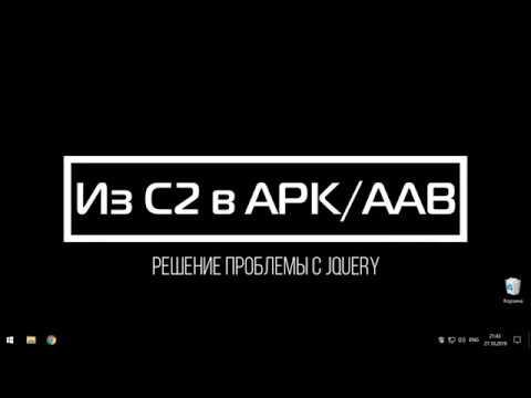 Компиляция из Construct 2 в AAB/APK (Ноябрь 2019)