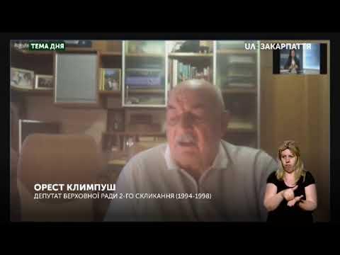 Тема_дня: Вклад закарпатців у створення Конституції України (26. 06. 20)