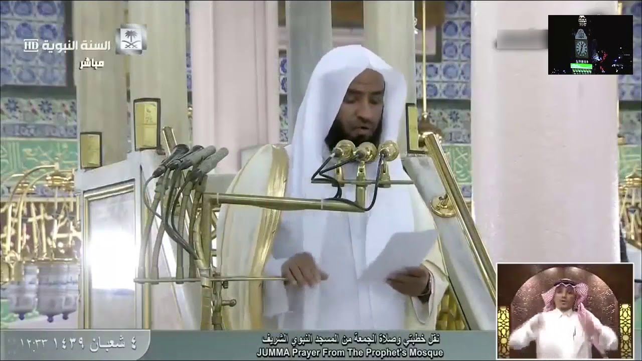 Download Jumua Khutbah Madinah 20th April 2018  Sheikh Abdullah Al-Baijan