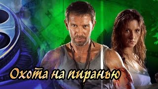 Dominika - Обзор фильма Охота на пиранью