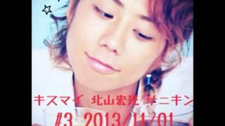 キスマイ 北山宏光 ナニキン #3 2013/11/01.